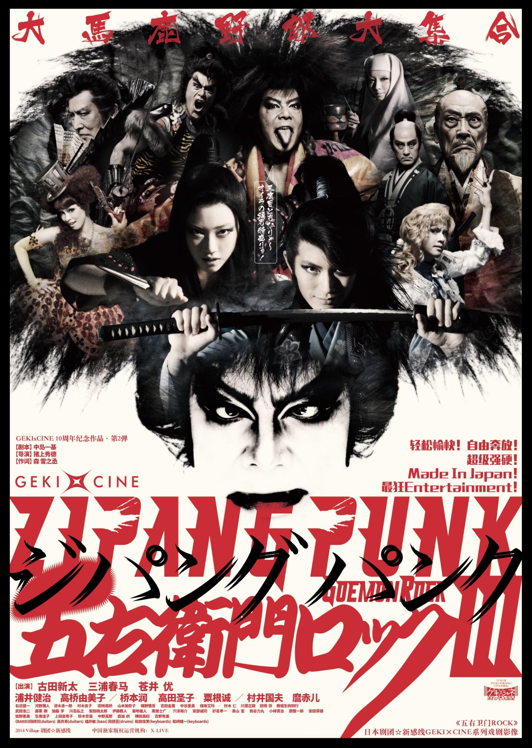 X-LIVE全力呈现:日本剧团☆新感线GEKI×CINE系列戏剧影像《日本朋克五右卫门摇滚3》-宁波