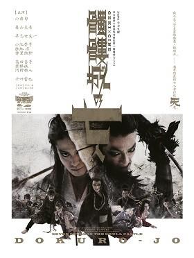 X-LIVE全力呈现:日本剧团☆新感线GEKI×CINE系列戏剧影像《骷髅城之七人》-宁波
