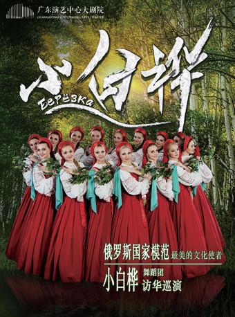 """""""最美的文化使者""""俄罗斯国家模范小白桦舞蹈团访华巡演"""