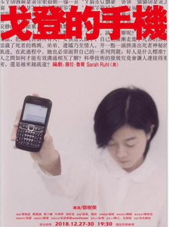 白光剧社 邓树荣导演《戈登的手机》