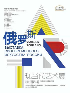 俄罗斯现当代艺术展