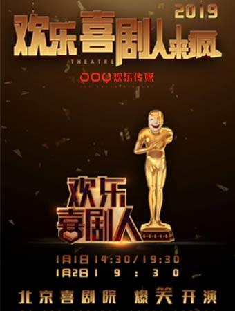 2019年北京首演 爆笑演出《欢乐喜剧人来疯》