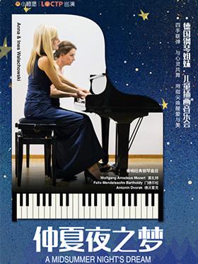 【小橙堡】德国钢琴姐妹《仲夏夜之梦》儿童插画音乐会-合肥站