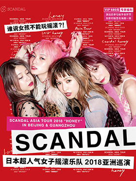 【万有音乐系】SCANDAL TOUR 2018'HONEY' IN BEIJING '亲爱的'史坎朵2018巡演-北京站