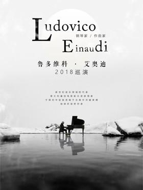 【取消】【万有音乐系】新古典钢琴家Ludovico Einaudi鲁多维科·艾奥迪2018巡演—武汉站