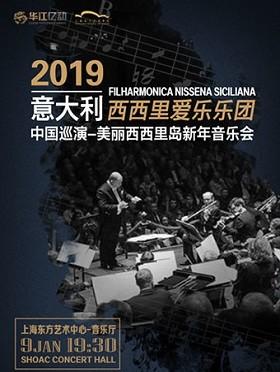 【万有音乐系】《意大利西西里乐团新年音乐会》-海南陵水