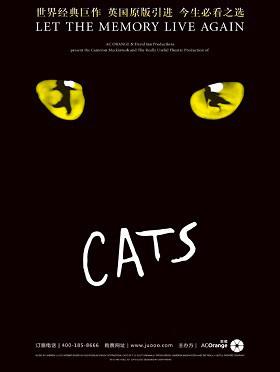 2019年世界經典原版音樂劇《貓》CATS -北京站