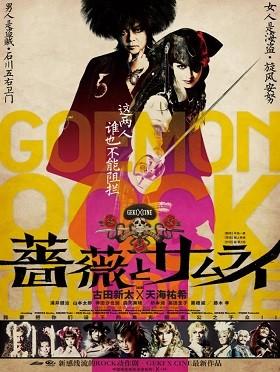 日本剧团☆新感线GEKI×CINE系列戏剧影像《蔷薇与武士》--宜昌站