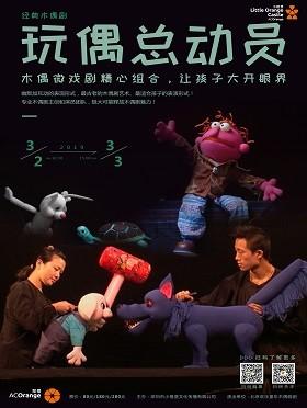 【聚有戏·小橙堡青蓝亲子剧场开幕演出季】经典木偶剧《玩偶总动员》--北京站
