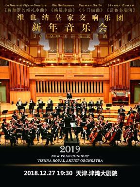 维也纳2019新年音乐会中国巡演天津站