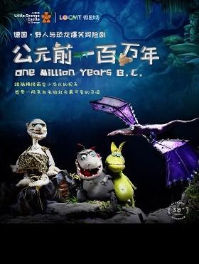 【小橙堡微剧场】德国野人与恐龙爆笑探险剧《公元前一百万年》-重庆站