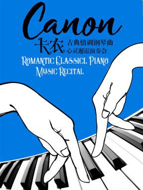 卡农-古典情调钢琴曲心灵邂逅演奏会