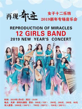 再现奇迹-女子十二乐坊2019新年专场音乐会
