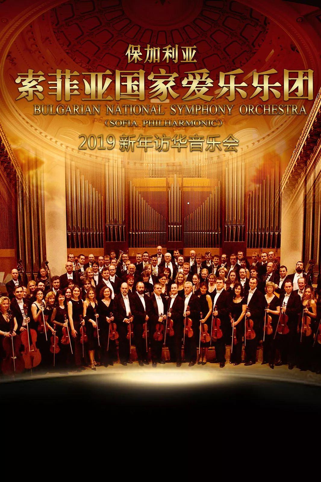 东欧血脉,保加利亚索菲亚国家爱乐乐团跨年来袭