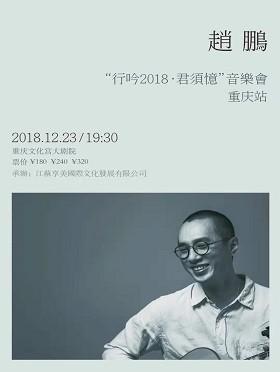 赵鹏'行吟2018君须忆'音乐会-重庆站
