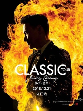 2018 [A CLASSIC TOUR 学友·经典] 世界巡回演唱会-江门站