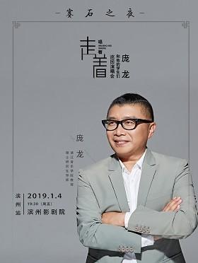 """【万有音乐系】《""""赛石之夜-走着唱着""""庞龙巡回演唱会》--滨州站"""