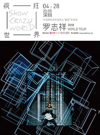 2018罗志祥疯狂世界巡回演唱会—深圳站