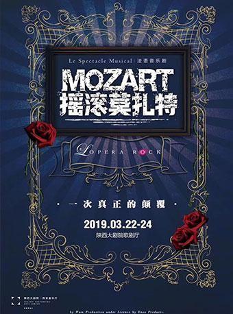法语音乐剧《摇滚莫扎特》