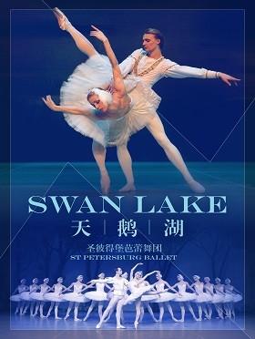 圣彼得堡芭蕾舞团《天鹅湖》 - 乌兰浩特