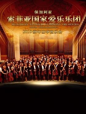 【万有音乐系】《保加利亚索菲亚爱乐乐团2019新年访华音乐会》