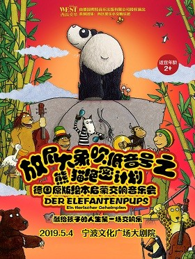 德国原版绘本启蒙交响音乐会-放屁大象吹低音号之熊猫绝密计划-宁波站