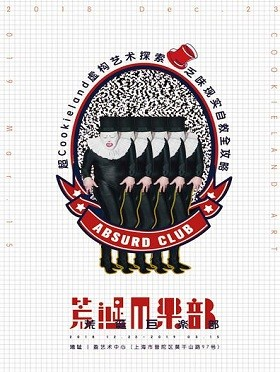 荒诞巨楽部-超COOKIELAD虚构艺术探索-上海站