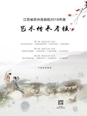 江苏省苏州昆剧院2018年度  艺术传承考核