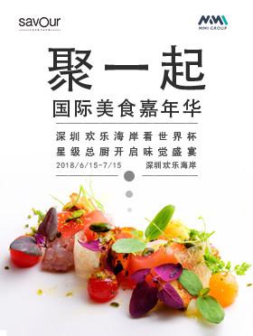 聚一起国际美食嘉年华-深圳站