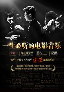 一生必听的电影音乐 《卡农》《海上钢琴师》《教父》《汉尼拔》 钢琴小提琴大提琴浪漫邂逅音乐会