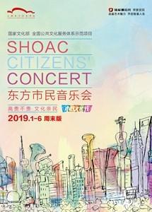 陆家嘴信托荣誉呈现 2019东方市民音乐会·周末版 经典动漫音乐专场 上海轻音乐团音乐会