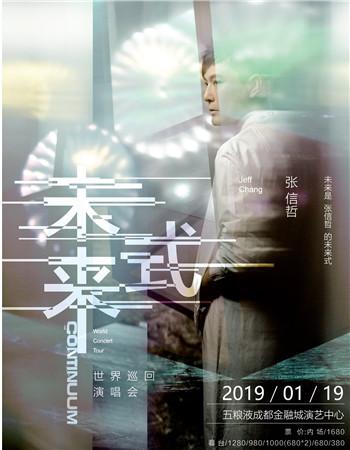 2019张信哲世界巡回演唱会成都站-未来式