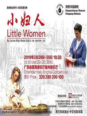 英国书屋剧院英美女性经典系列《小妇人》