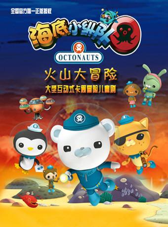 正版授权海洋探险儿童剧《海底小纵队之火山大冒险》北京喜剧院