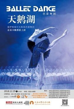 俄罗斯柴可夫斯基芭蕾舞团天鹅湖---固安站