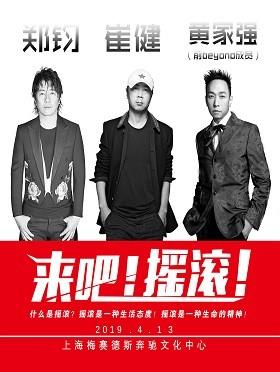 崔健/郑钧/黄家强 《 来吧!摇滚! 》2019 上海演唱会