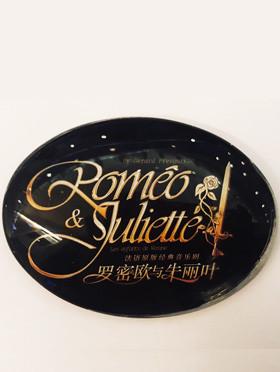 《罗密欧与朱丽叶》官方周边-冰箱贴