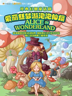【第三届小橙堡国际亲子艺术节】经典幻想童话剧《爱丽丝梦游泡泡仙境》
