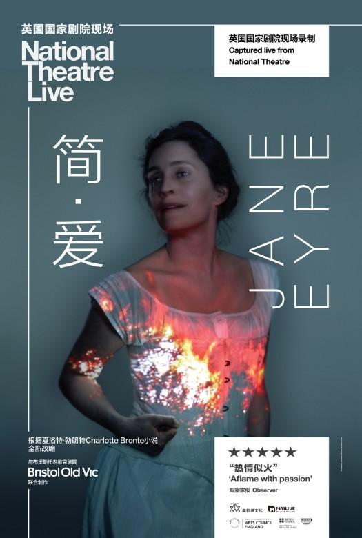 英国国家剧院现场呈现 《简·爱》 Jane Eyre(原版放映)