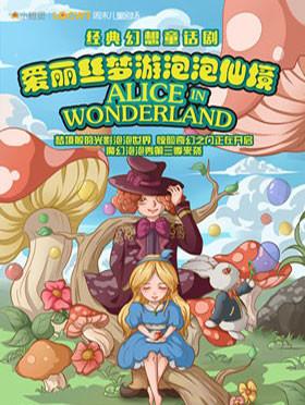 【小橙堡】经典幻想童话剧《爱丽丝梦游泡泡仙境》---济南站