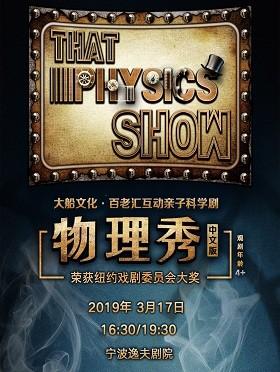 百老汇互动亲子科学剧《物理秀》中文版-宁波站