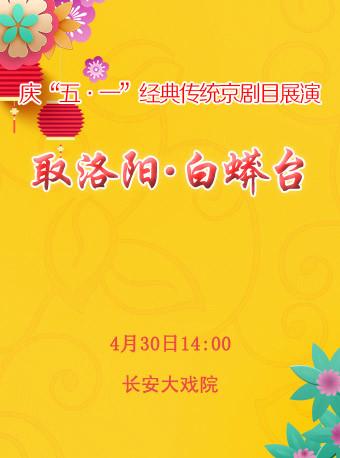 长安大戏院4月28日晚场 京剧《取洛阳·白蟒台》