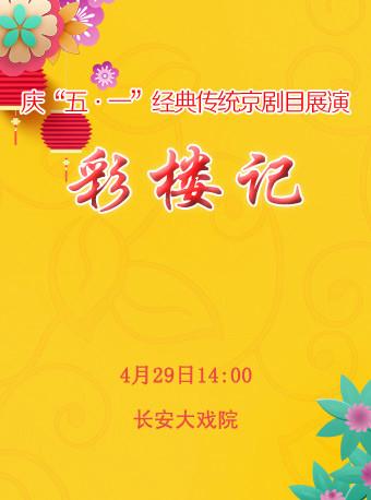 长安大戏院4月28日 京剧《彩楼记》