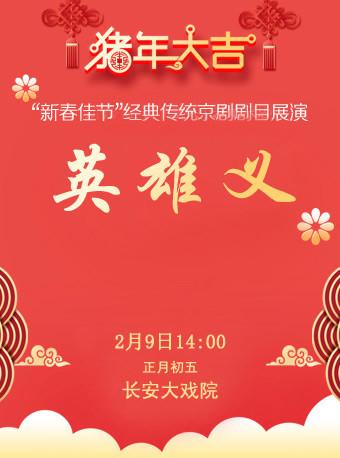 长安大戏院2月9日 京剧《英雄义》