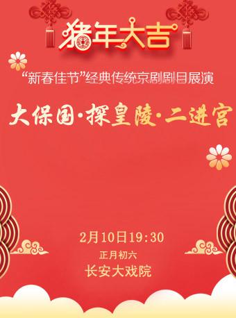 长安大戏院2月10日 京剧《大保国·探皇陵·二进宫》