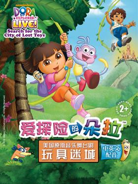 【小橙堡】美国原版音乐舞台剧《爱探险的朵拉-玩具迷城》-重庆站