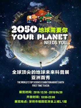 2050地球需要你  深圳站  英国最受欢迎的家庭科普展