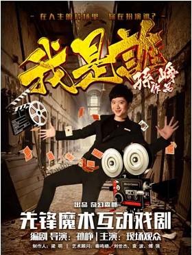 【小橙堡】互动魔术戏剧《我是谁》---北京站