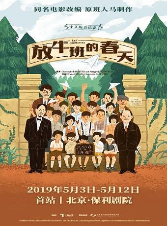 法语音乐剧《放牛班的春天》中文版 暖心上演