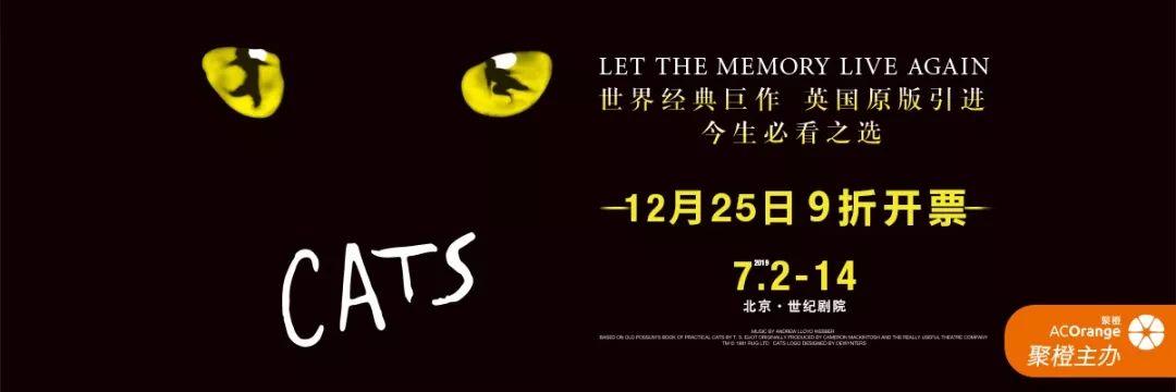 經典音樂劇《羅朱》《貓》北京站首輪開票,圣誕限時尊享9折優惠